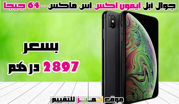 ايفون 11 افضل 9 جوال Iphone 11 وiphone X وايفون Xr وايفون اكس ماكس 2020 موقع تميز Iphone 11 Iphone Lunch Box