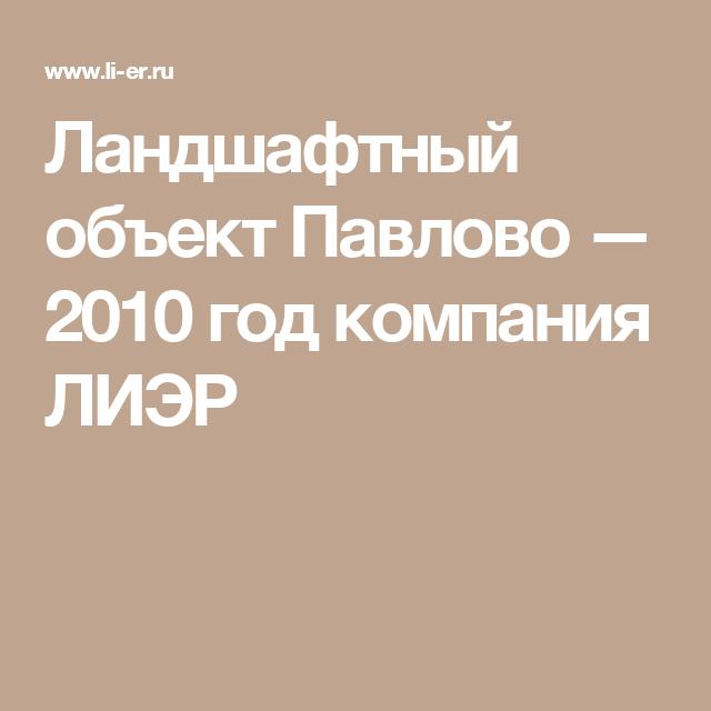 Ландшафтный объект Павлово — 2010 год компания ЛИЭР