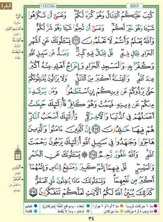 Pin By Ahmed Bazan On القران الكريم Quran Verses Holy Quran Book Quran Book