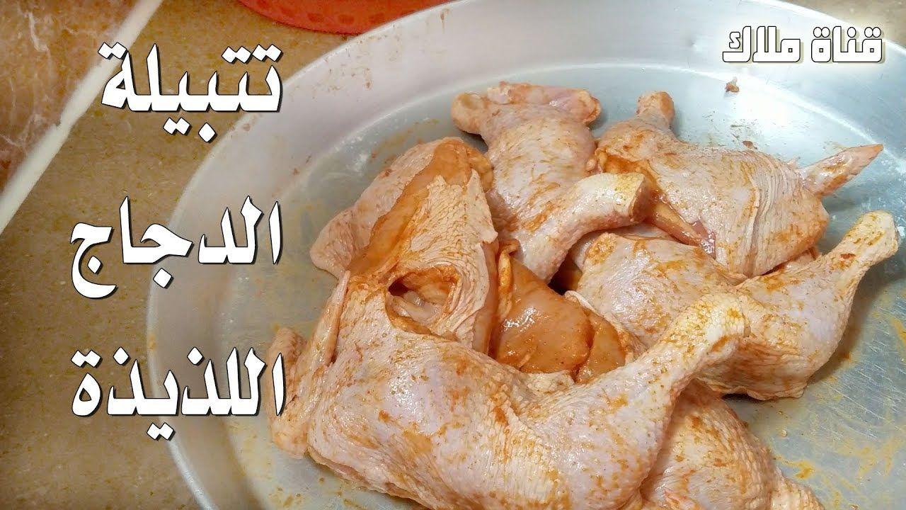 خلطة البهارات السرية لعمل تتبيلة دجاج تكا اللذيذة Food Chicken Meat
