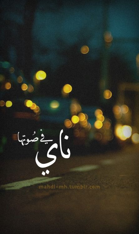 Pin By Ashbeeliah Bai On شعر Beautiful Arabic Words Arabic Love Quotes Amazing Quotes