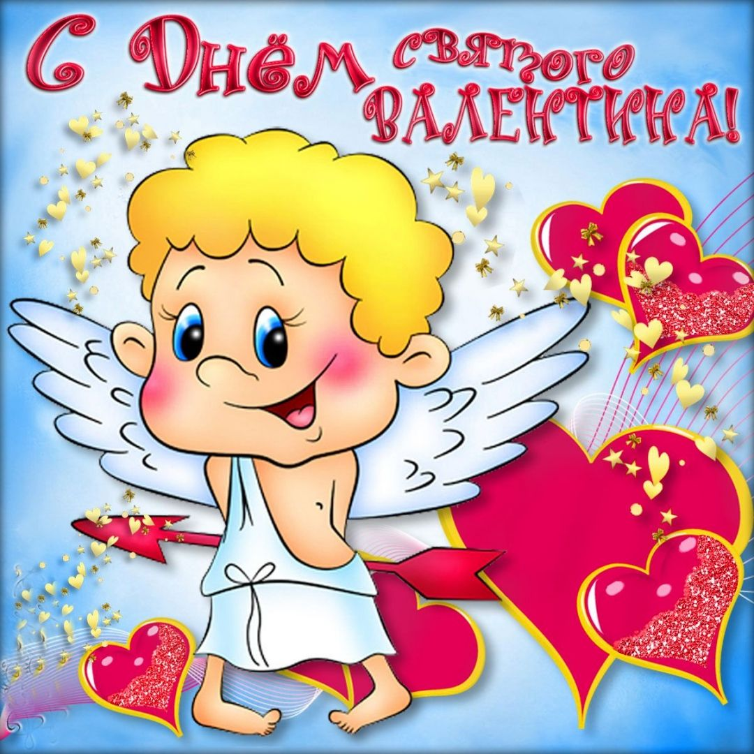 Новые открытки с днем св валентина наше время