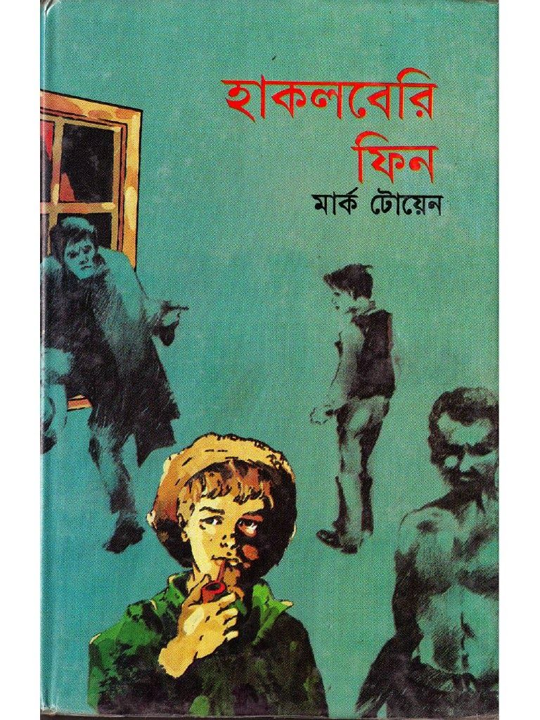 Free Download Bangla Pdf E Book  ���াউনলোড ���াংলা ���ই: Huckleberry Finn  (হাকলবেরি