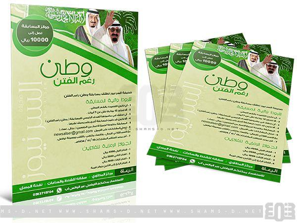تصميم بروشور اليوم الوطني السعودي Design Flyer Graphic Design