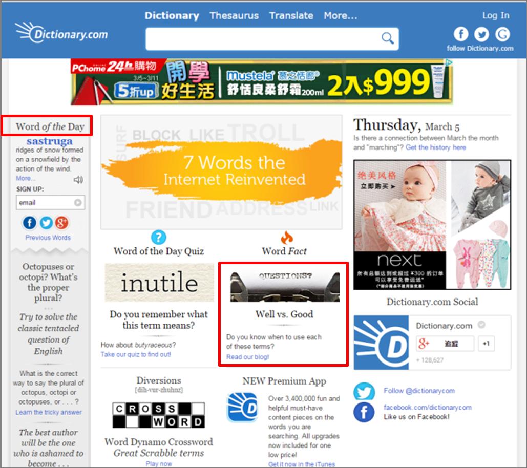 常誤用單字或查不到解釋?拋開你的Yahoo字典!請改用4大正宗英美線上字典!