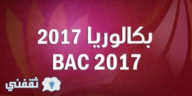 ننشر رابط استعلام نتائج طلاب المغرب 2017 البكالوريا عبر موقع وزارة التربية الوطنية والتكوين المهني ونتيجة الباك 2017 بالرقم الوطني Www M Neon Signs Public Neon