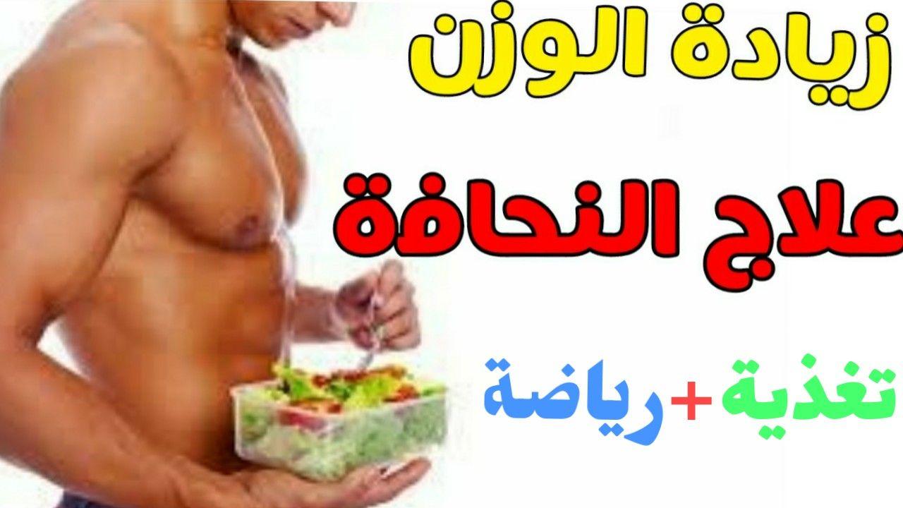 زيادة الوزن وعلاج النحافة Fitness Vegetables Food