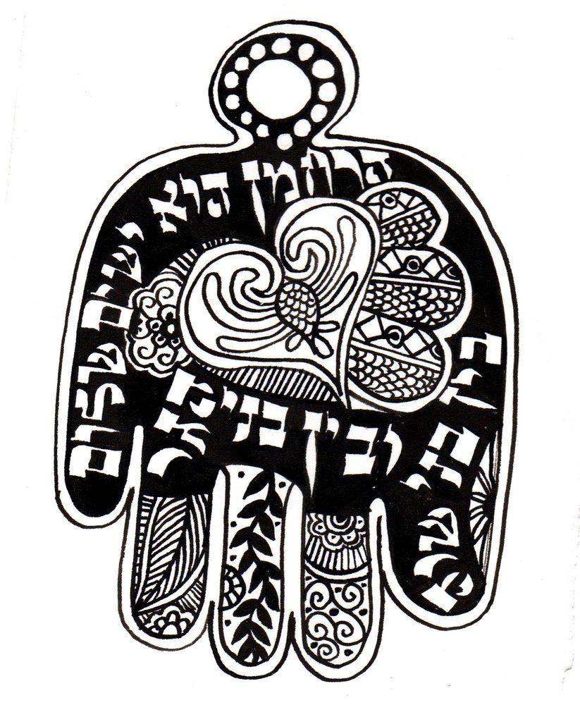 Personalised Hamsa Hebrew Inspiration Pinterest Hamsa Jewish