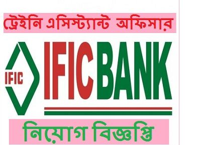 ific bank job circular ific bank executive job circular bank ltd trainee assistant officer job circular requirement is graduation