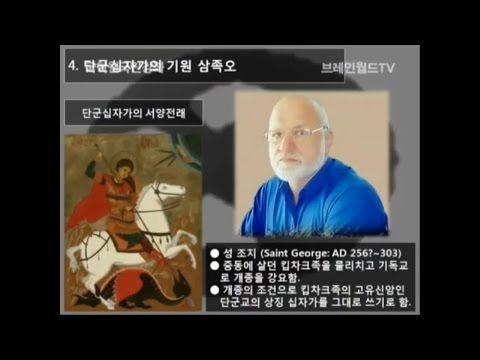 기독교의 십자가는 원래 기독교 것이 아니였다 김정민 교수님 - YouTube