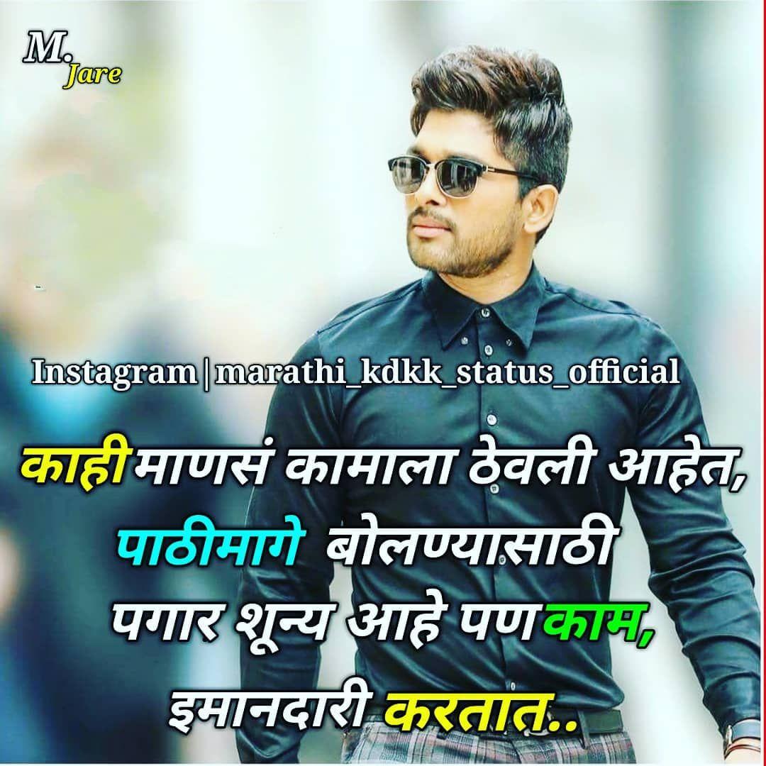 106 Likes 1 Comments प र मव ड प रmana Yen ʝayaye Marathi Kdkk Status Official On Instagram Attitude Quotes For Girls Attitude Quotes Marathi Quotes