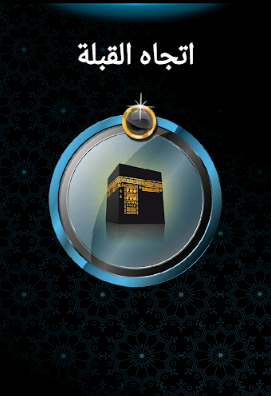 تحميل تطبيق اتجاه القبلة للاندرويد والايفون مجانا من أجل معرفة القبلة الصحيحة ومواقيت الصلاة و حفظ القرآن ومعرفة تفسير الآيات و Download App Movie Posters App