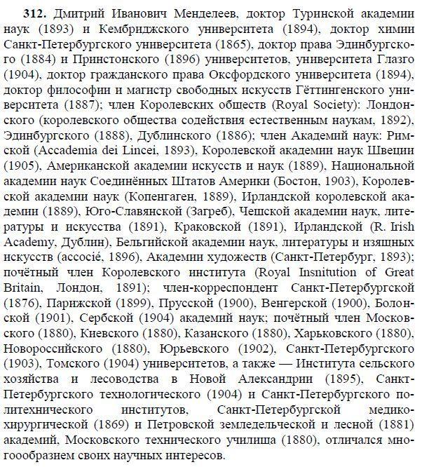 Гдз по историиюдовской баранова ванюшкина