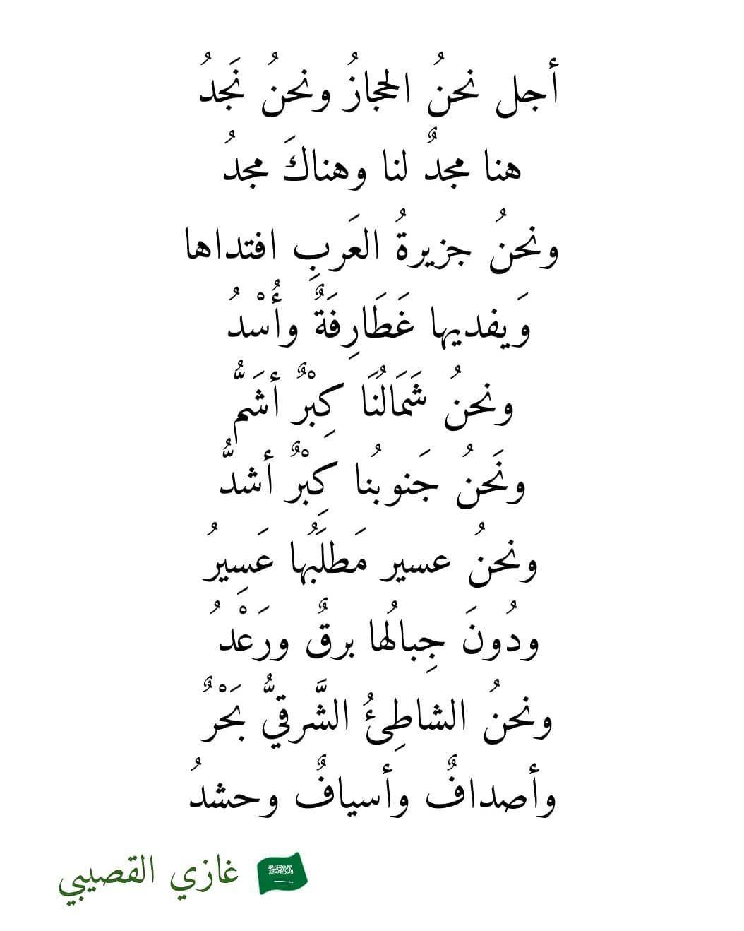 غازي القصيبي اليوم الوطني89 غازي القصيبي اليوم الوطني89 In 2020 Queen Quotes Arabic Quotes Words
