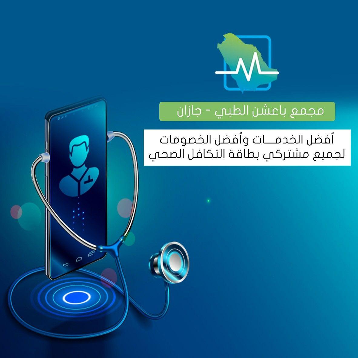 تميز الآن بخصومات طبية في مجمع باعشن الطبي في جازان على بطاقة التكافل الصحي أدوية أشعة تحاليل ولادة طبيعية علاج طبيعي أ Health Insurance Health Travel