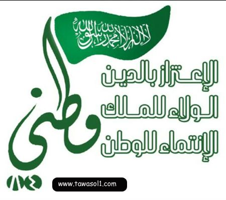 مطويات اليوم الوطني Yahoo Search Results Yahoo Image Search Results Gift Box Template Box Template Arabic Calligraphy