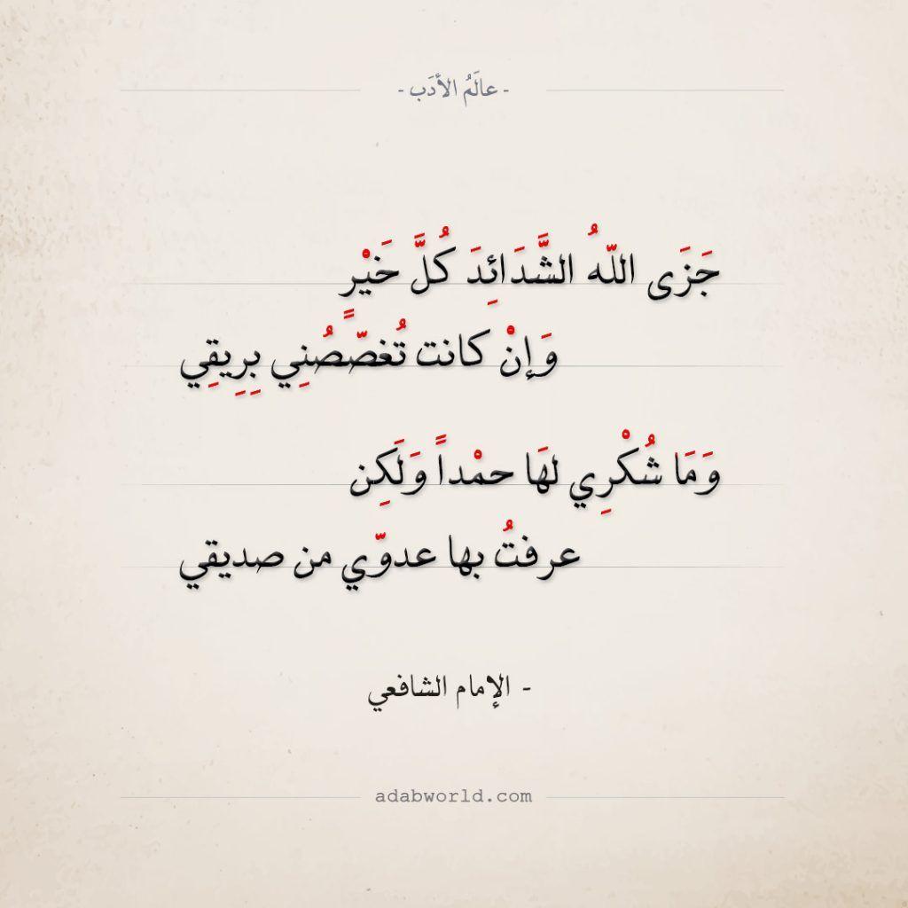 شعر الإمام الشافعي جزى الله الشدائد كل خير عالم الأدب Arabic Calligraphy Quotes Pretty