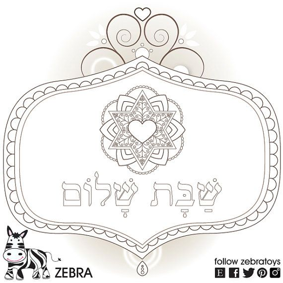 Shabbat Shalom-Jewish prayer-Coloring page-Kids Printable-Mandala ...