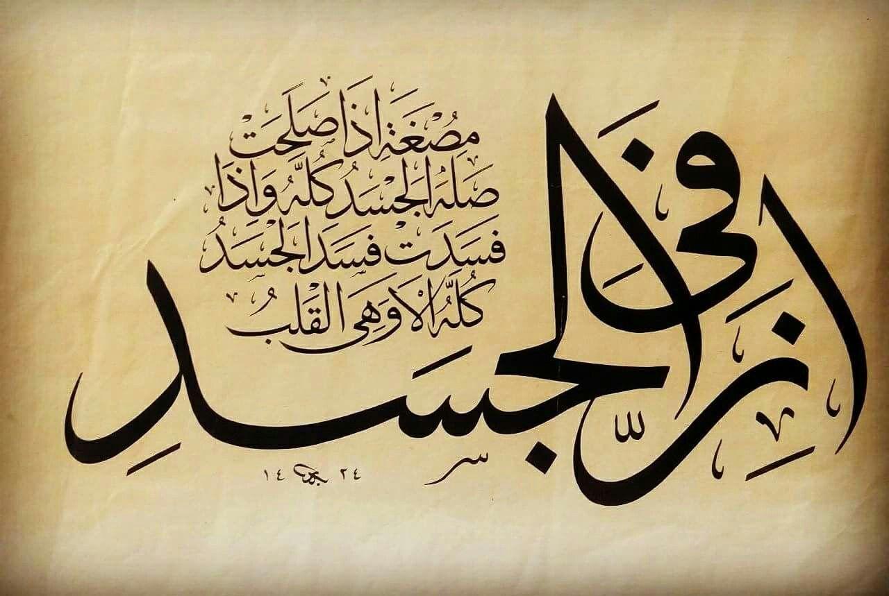 Pin by FADİMANA AKGÜN on hüsn-ü hat | Pinterest | Arabic calligraphy ...