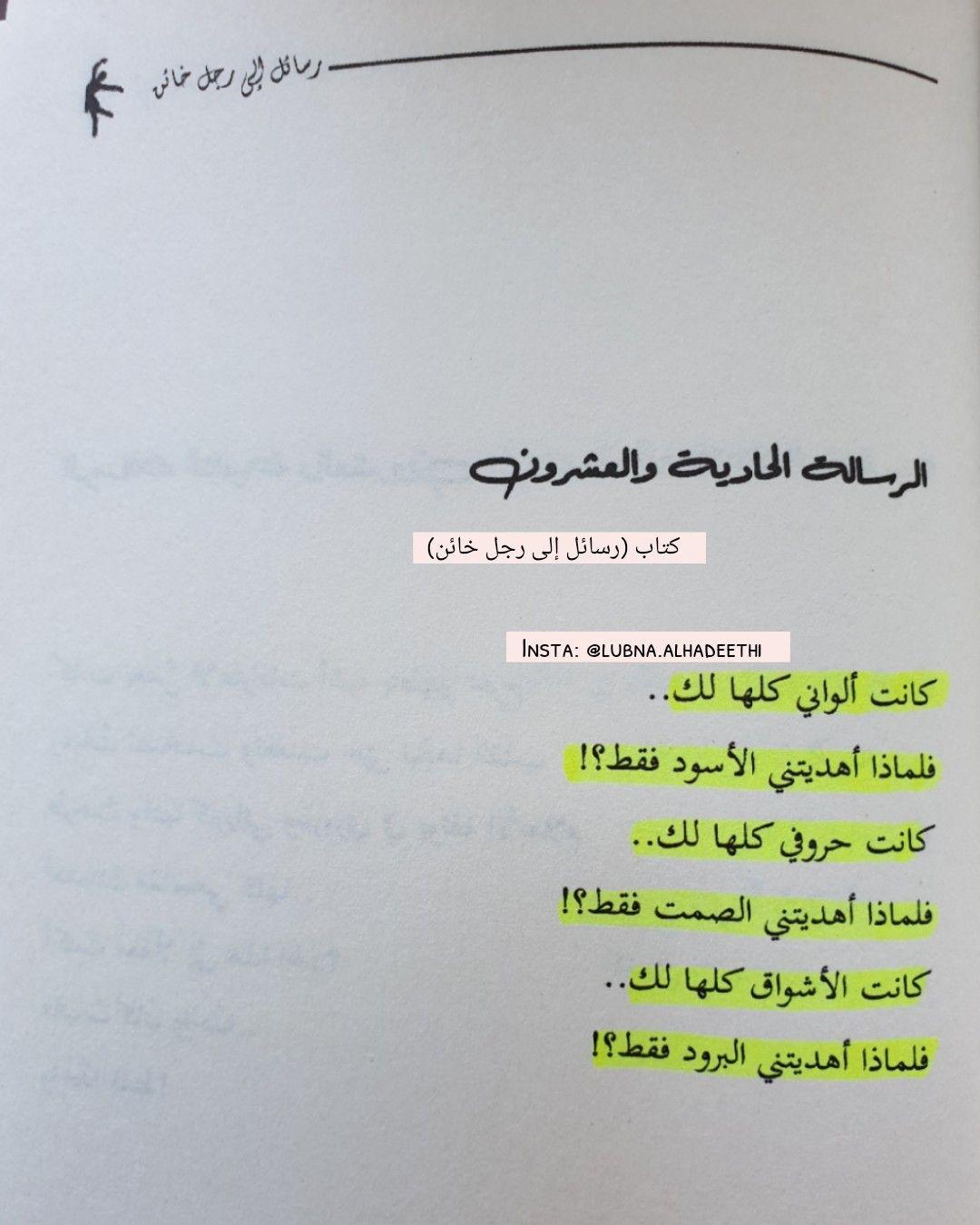 رسائل خيانة رجل حب لبنى الحديثي كلمات كلماتي اقتباسات اقتباس كتب تمبلريات Math Math Equations