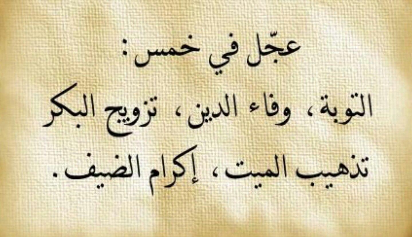 Pin By Awalia Awalia On كلمه من الاخر Arabic Calligraphy Calligraphy