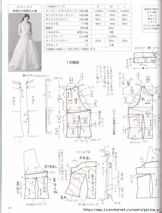 Japanese wedding dresses .. Discussion on LiveInternet - Russian ...