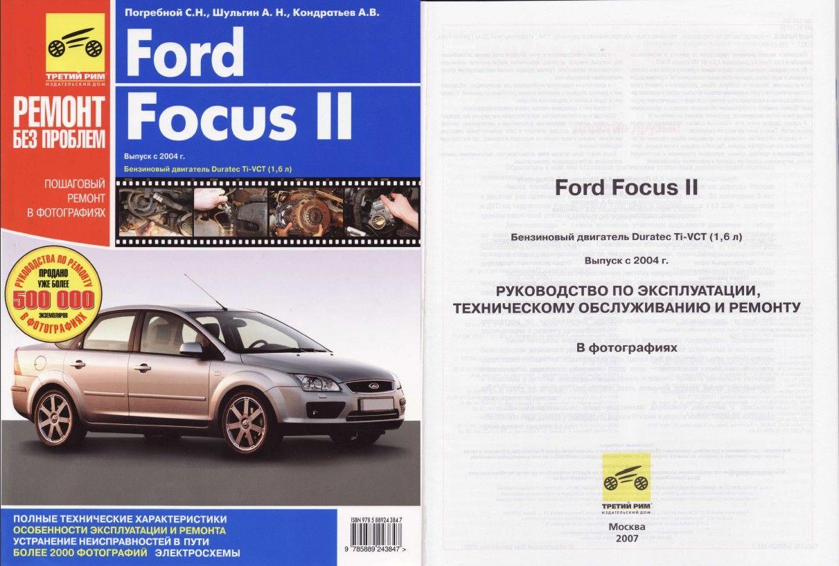 Скачать инструкцию по эксплуатации ford focus 2