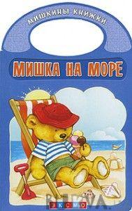 купить: Книга Мишка на море