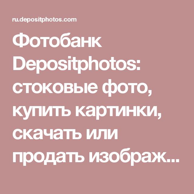 купить фотографию в фотобанке