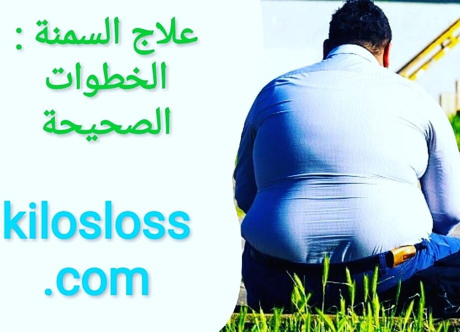 علاج السمنة والكرش Obesity Movies Poster