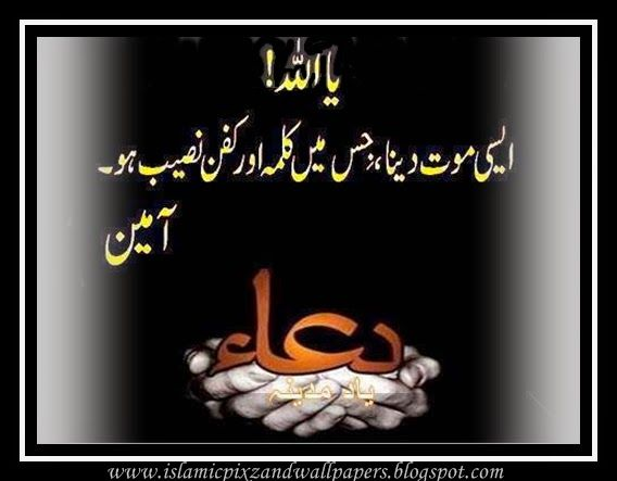 Islamic Pictures And Wallpapers Dua In Urdu