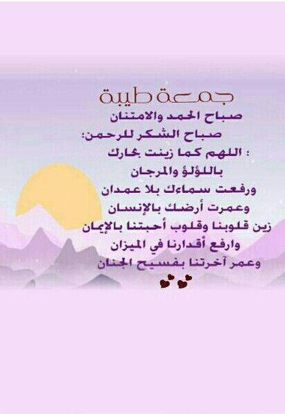 Pin By Eman Duniya On رسالة الجمعة Blessed Friday Arabic Books Blessed
