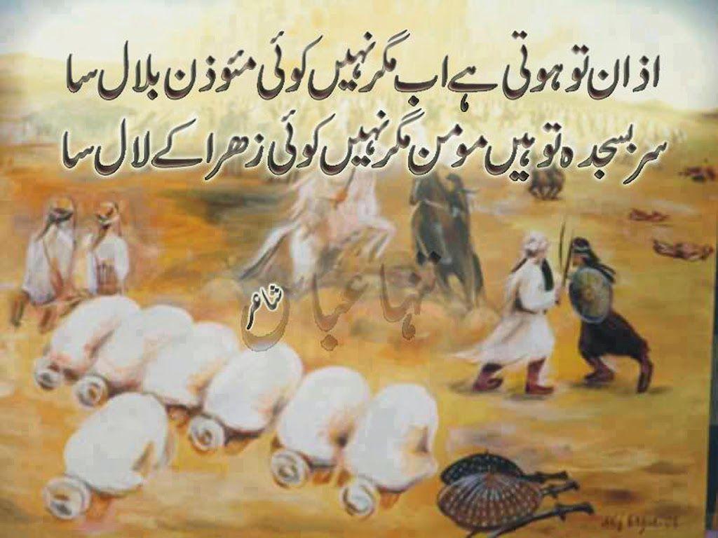 sad poetry in urdu wasi shah