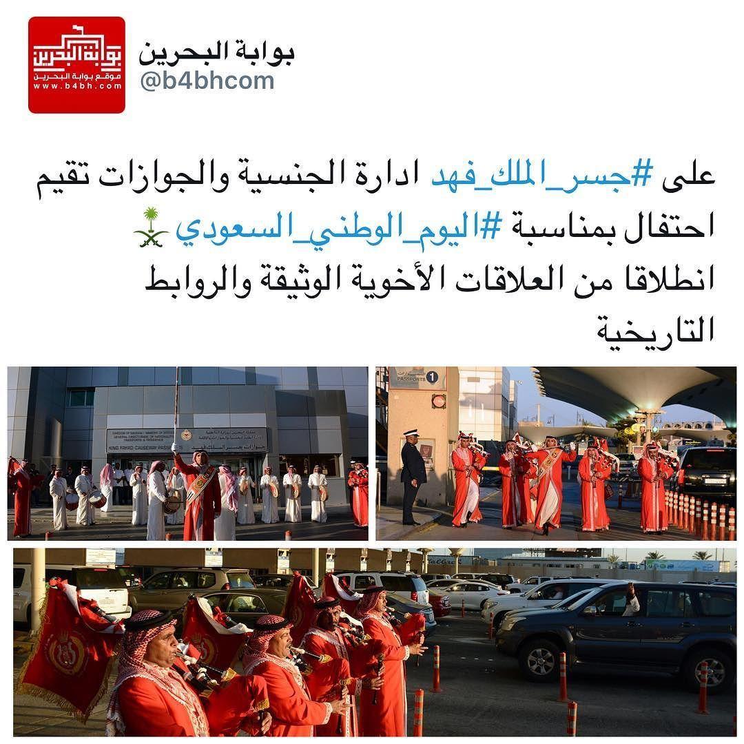 على جسر الملك فهد ادارة الجنسية والجوازات تقيم احتفال بمناسبة اليوم الوطني السعودي فعاليات البحرين Bahrain Events السياحة ف Instagram Posts Instagram Post