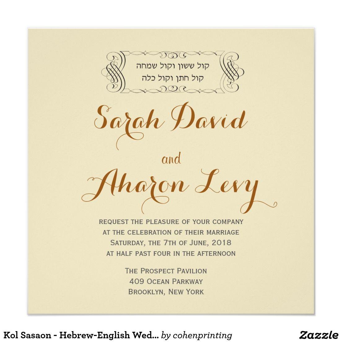 Kol Sasaon - Hebrew-English Wedding Invitation   English and Weddings