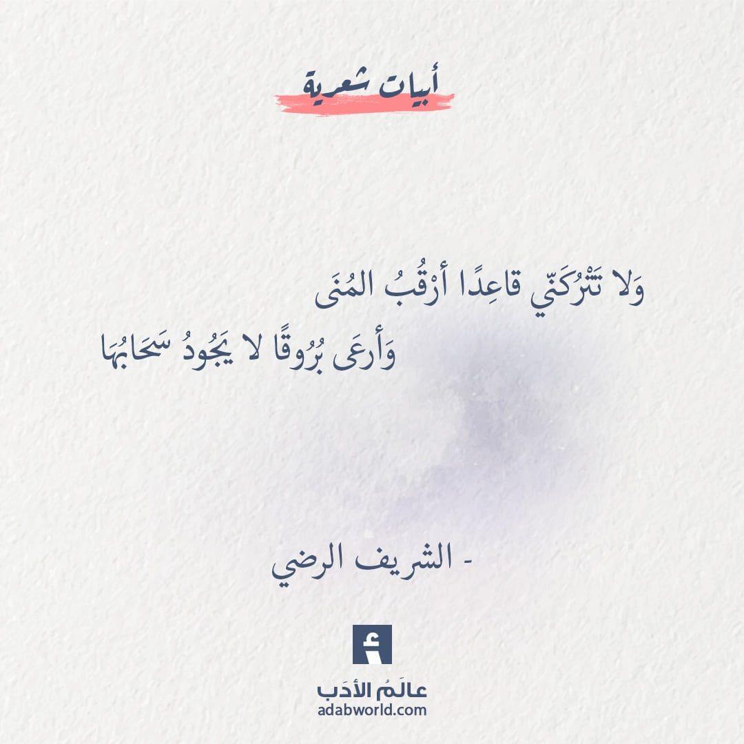 من اجمل ابيات الشعر لـ الشريف الرضي عالم الأدب Words Quotes Wisdom Quotes Islamic Inspirational Quotes