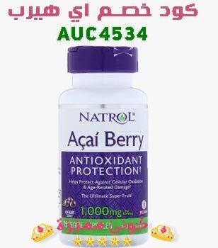 ريفيو منتجات اي هيرب للجسم و البشرة تجربتي مع موقع اي هيرب Acai Berry Antioxidants Shampoo Bottle