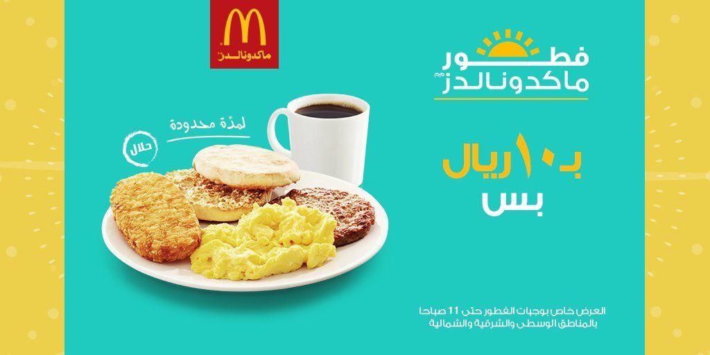 عرض الفطور من ماكدونالدز ليوم الأ 15 ابريل حتي 21 ابريل 2018 ب 10 ريال بس عروض اليوم Food Breakfast Oatmeal