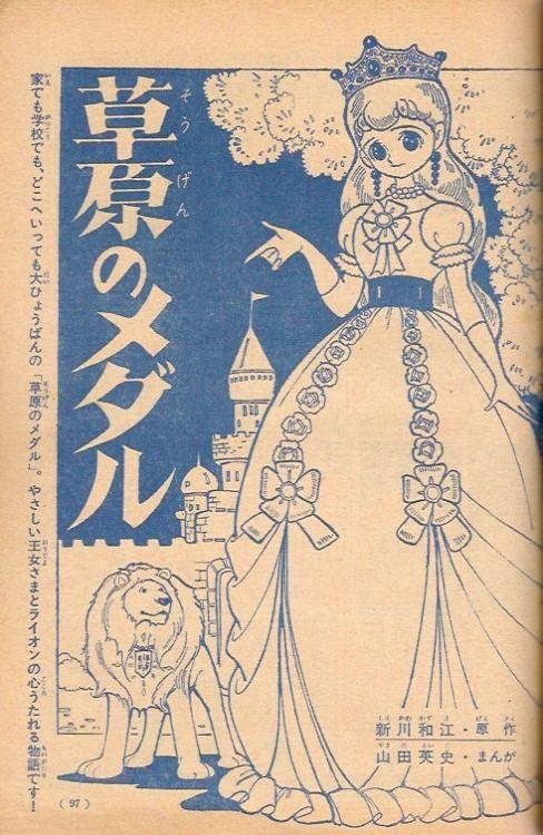 Feh Yes Vintage Manga - Yamada Eiji