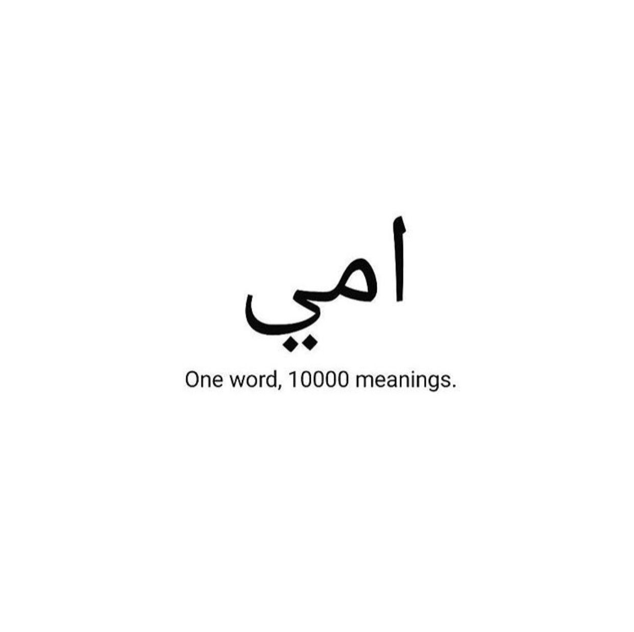 Mother Arabic Quotes With Translation Arabic Tattoo Quotes Islamic Quotes
