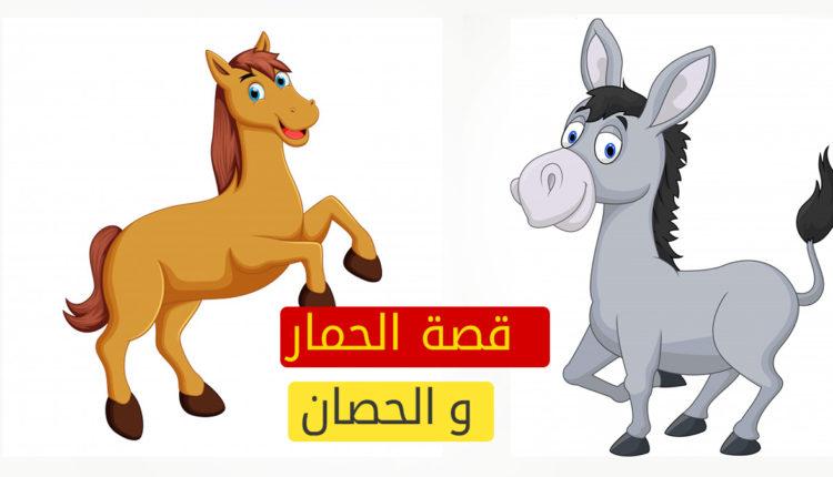 قصة الحمار و الحصان قصة قصيرة من قصص الاطفال قصص اطفال Pluto The Dog Character Scooby Doo