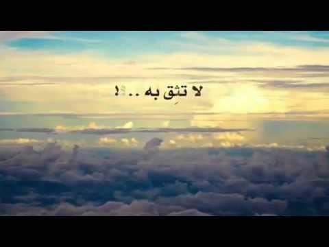 كلمات عن الثقه بالله رووعهه للداعيه وسيم يوسف Islamic Videos Youtube World