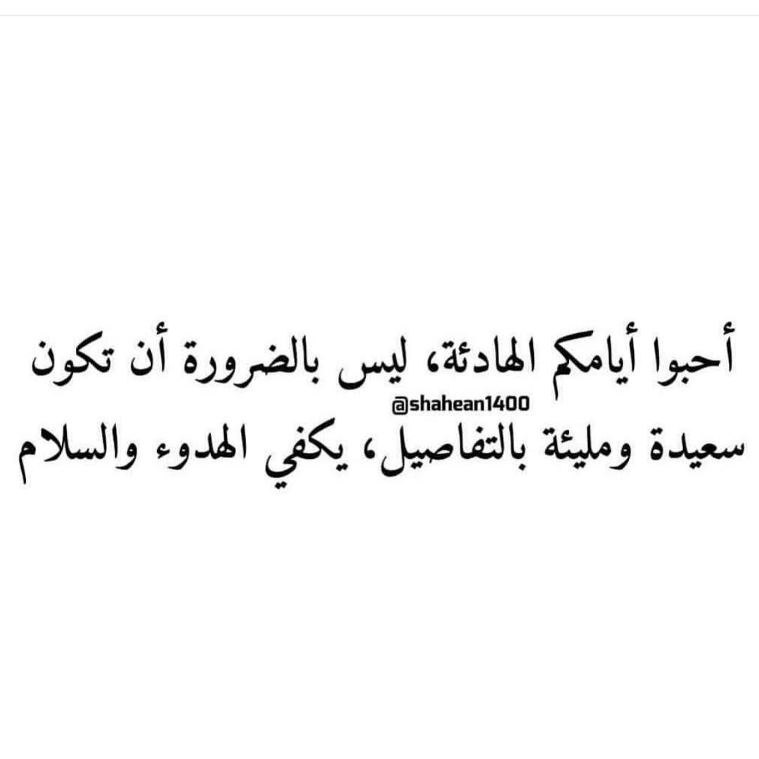الحمدلله Words Quotes Words Positive Notes