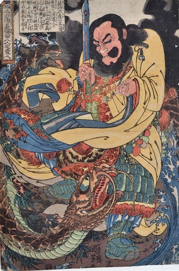 Kuniyoshi, The 108 Heroes of the Popular Suikoden - Ju-unryu Kosonsho Conjuring a Storm
