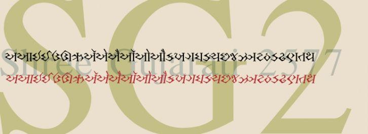 Shree Gujarati 2577 font download