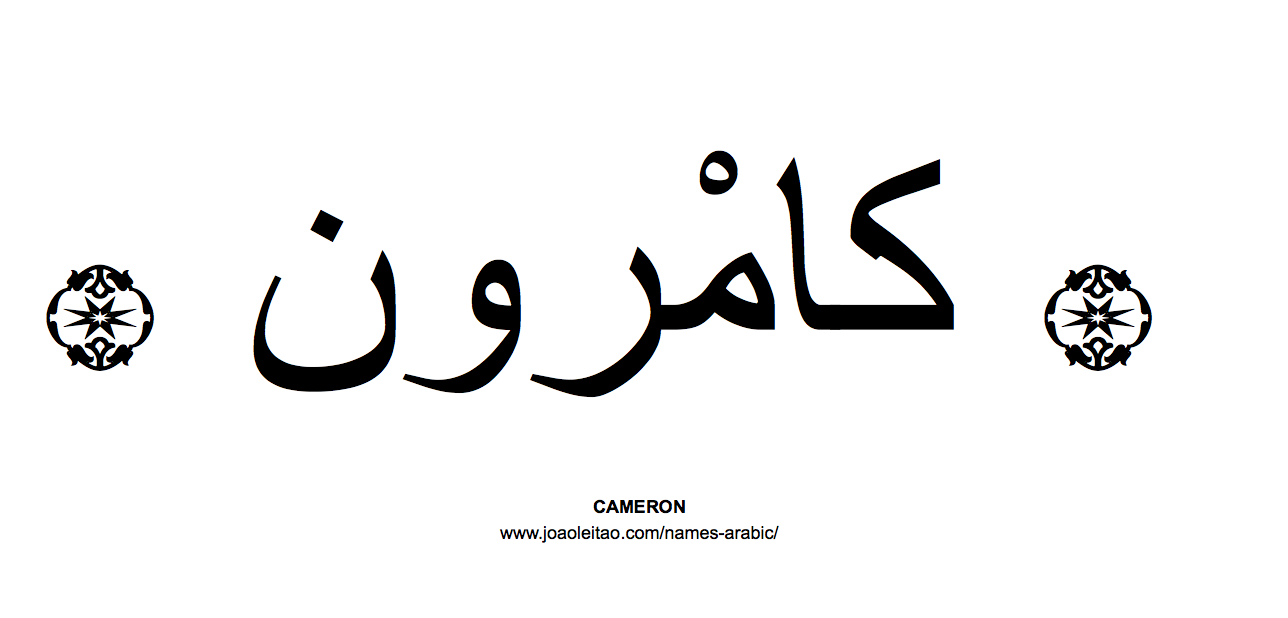 Cameron In Arabic Cameron Name Cameron Name Tattoos