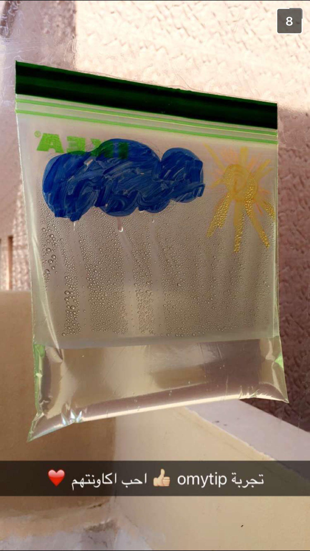 ولدي وايد يحب العلوم جربت اني اوصل له فكره دوره المياه في الكون بهذه التجربه البسيطه حطيت ماي داخل Science For Kids Science Experiments Kids Kids Classroom