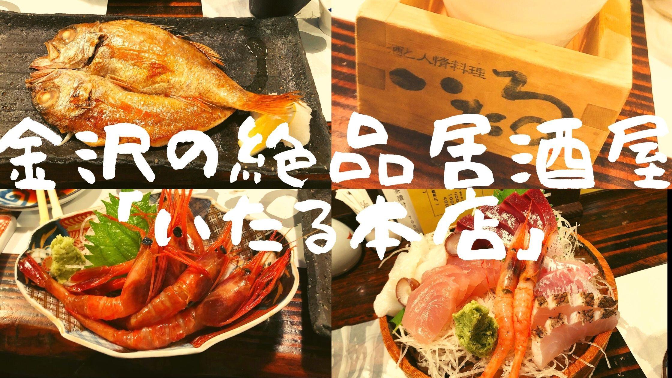 Gotoトラベルキャンペーンを利用して 初めて 石川県 金沢市 へ旅行に行ってきました そのときに行った いたる本店 が本当に美味しかった おいしい グルメ うまい