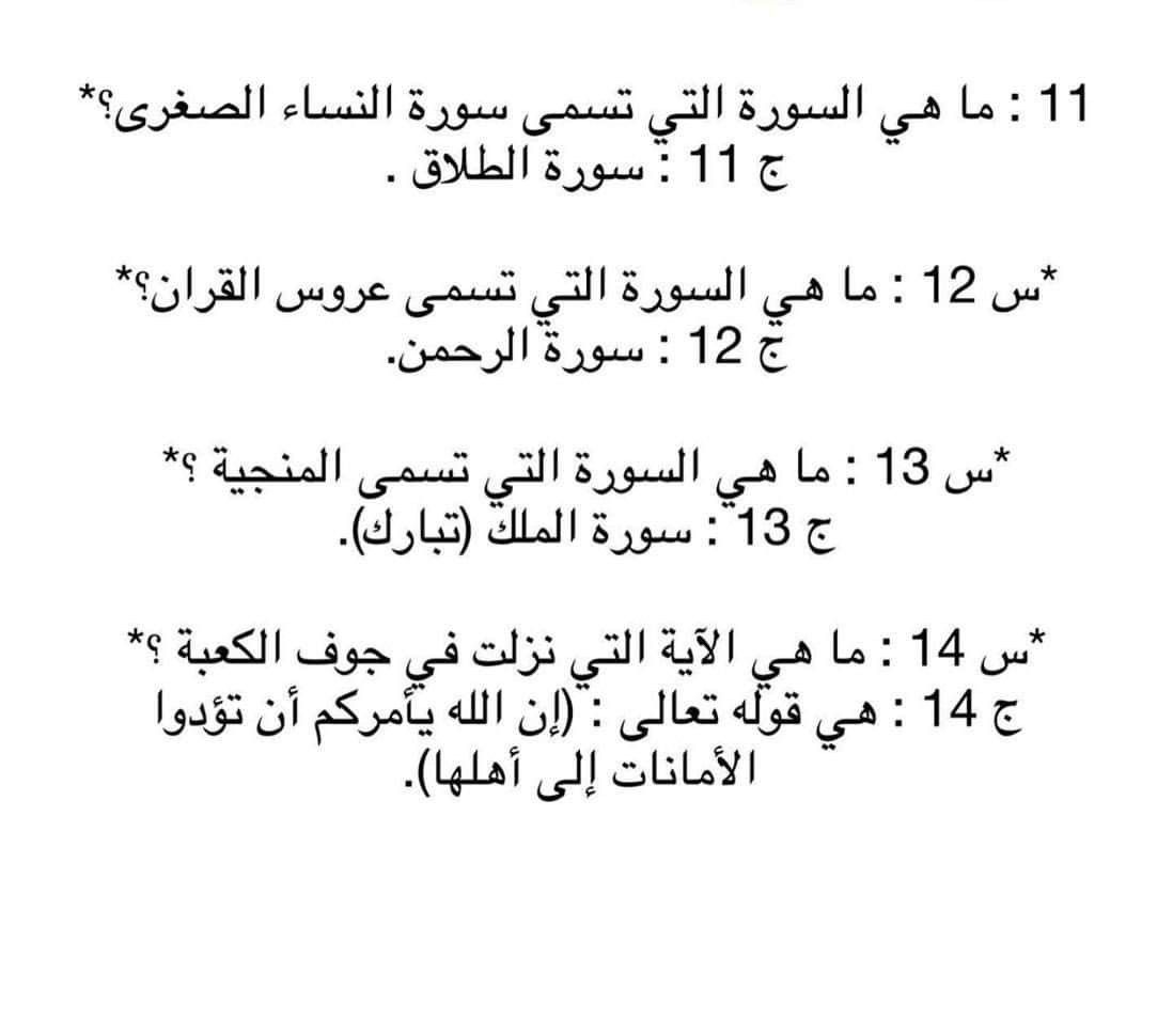Pin By فلسطينية ولي الفخر On دين ودنيا Math Math Equations Equation