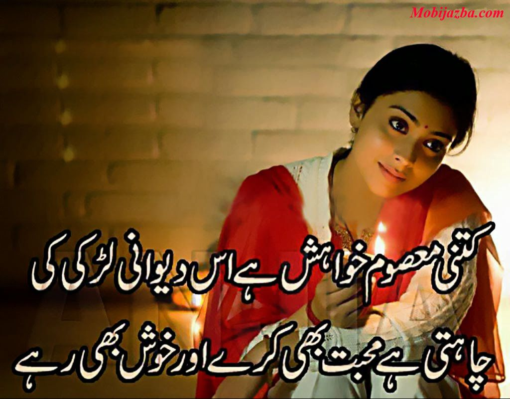 Love Shayari Wallpaper In Urdu Vinnyoleo Vegetalinfo